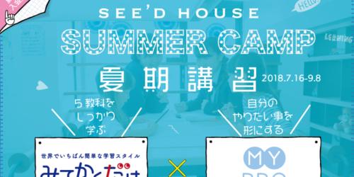 夏期講習6月末日のお申し込みで1000円割引