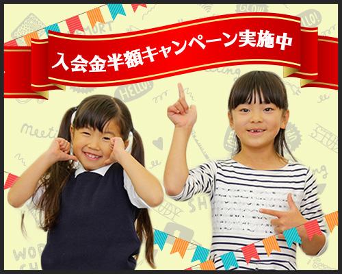学習塾入会金半額キャンペーン実施中