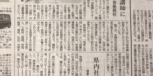 神奈川新聞様に掲載していただきました