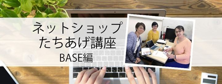 超簡単♪スマホだけでOK☆Baseでネットショップ講座♪