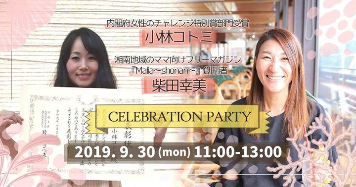 <小林コトミ&柴田幸美>ランチ付き!セレブレーションパーティ