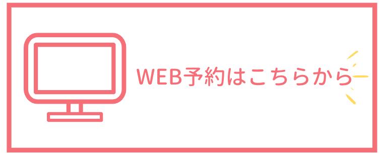 スクリーンショット 2021-03-20 11.40.59