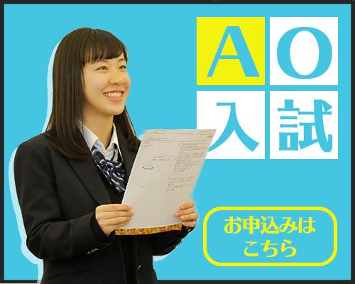 AO入試対策講座