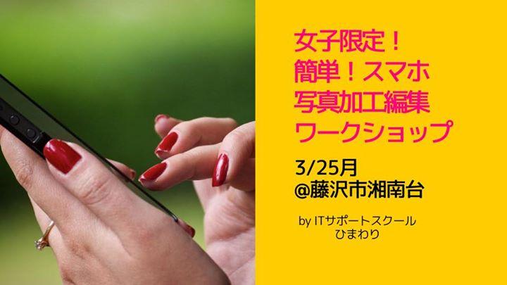 ※残席3【女子限定!簡単!スマホ写真加工編集ワークショップ】