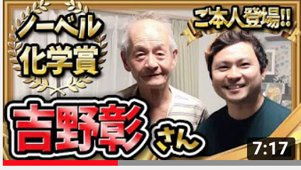 ノーベル化学賞受賞の吉野彰さんにインタビュー