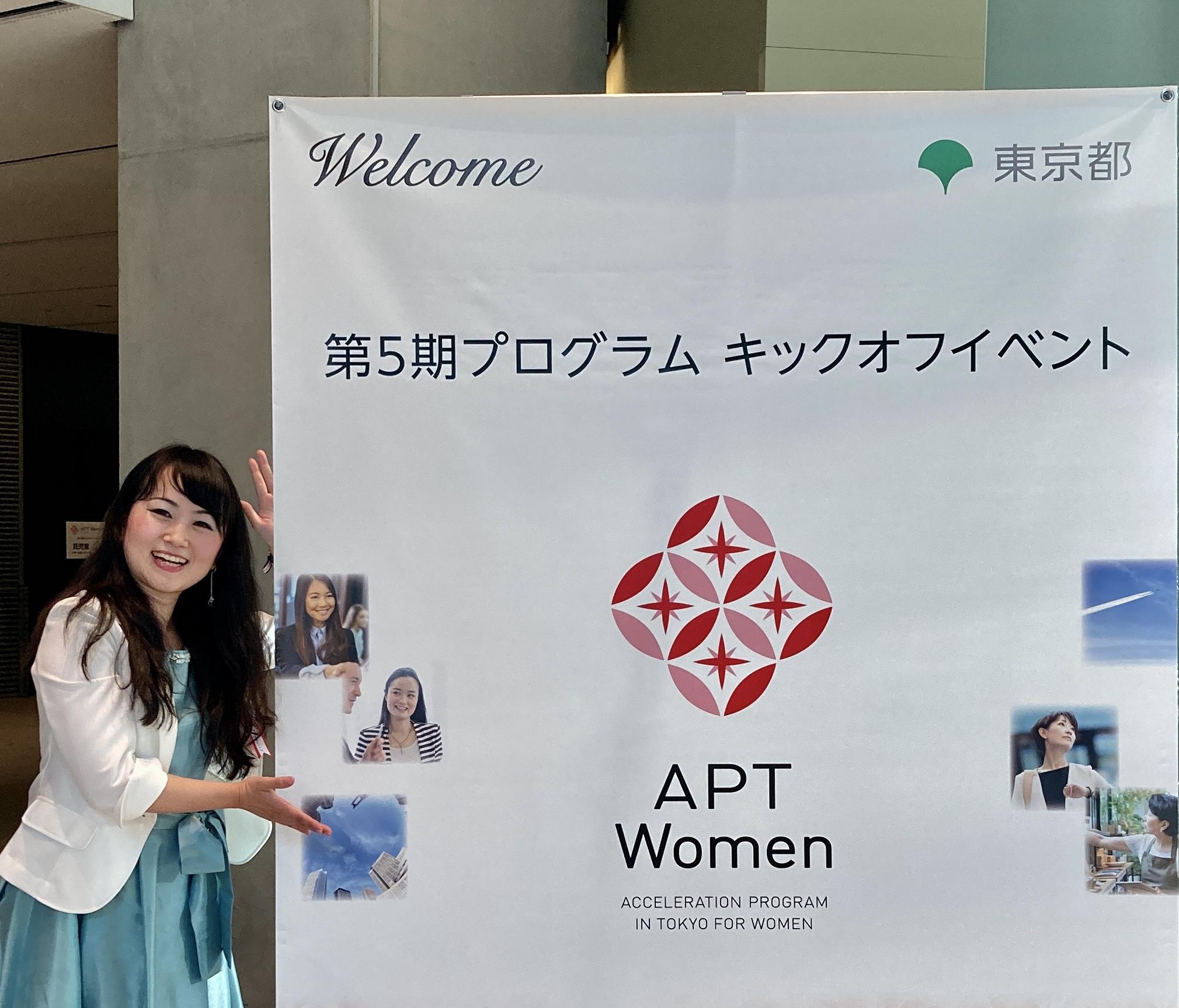 東京都女性ベンチャー成長促進事業APT Women5期生に採択されました