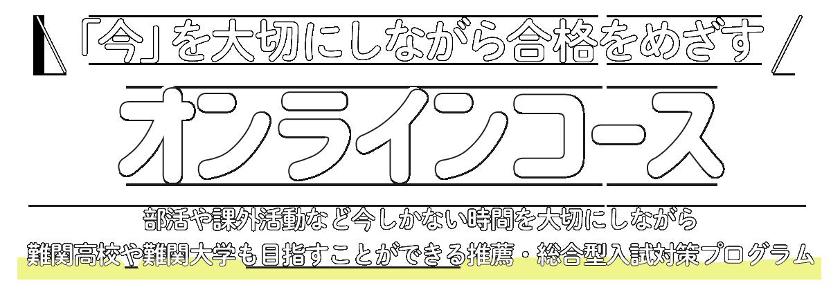 オンライン学習塾はシードハウス湘南台